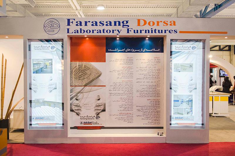 نمایشگاه ایران هلث سال ۹۲, تجهیزات آزمایشگاهی دوریس